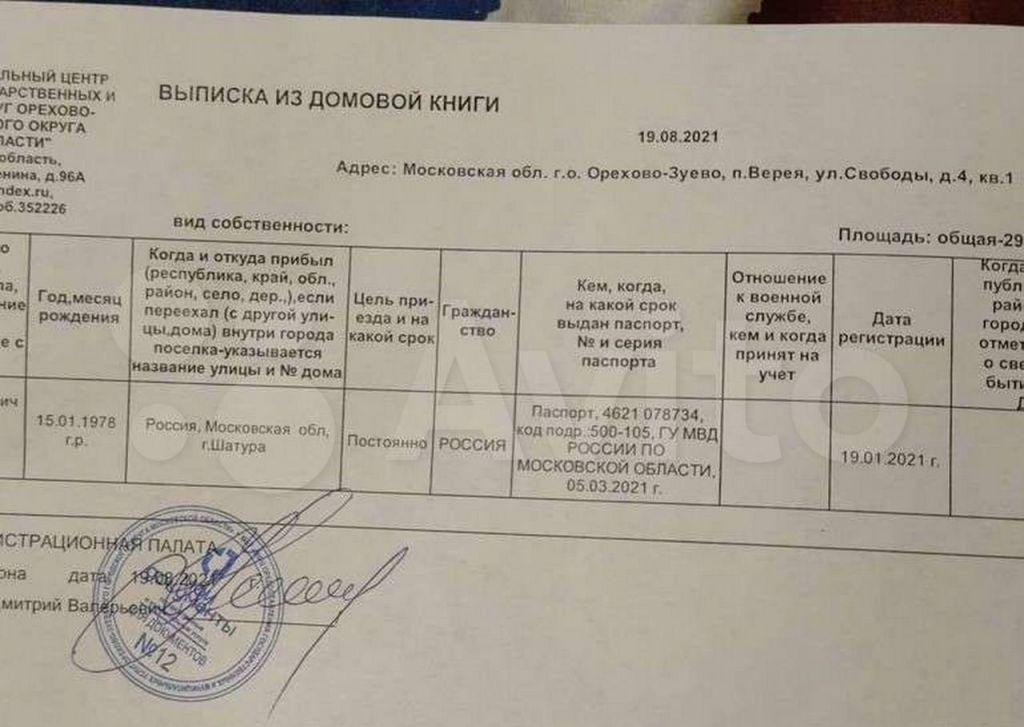 Продажа однокомнатной квартиры поселок Верея, улица Свободы 4, цена 1300000 рублей, 2021 год объявление №576181 на megabaz.ru