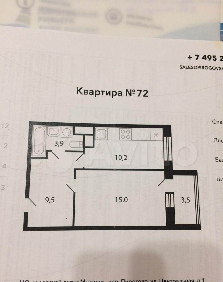 Продажа однокомнатной квартиры деревня Пирогово, цена 5200000 рублей, 2021 год объявление №688410 на megabaz.ru