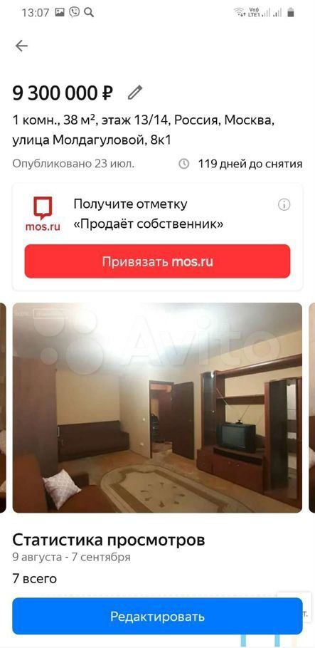 Продажа однокомнатной квартиры Москва, метро Выхино, улица Молдагуловой 8к1, цена 9500000 рублей, 2021 год объявление №688815 на megabaz.ru