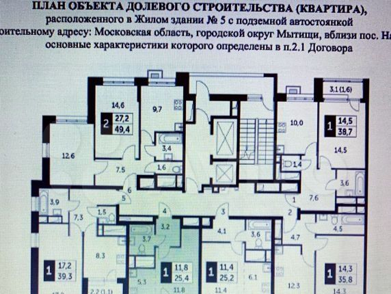 Продажа студии поселок Нагорное, метро Медведково, Липкинское шоссе 5К, цена 5000000 рублей, 2021 год объявление №547616 на megabaz.ru