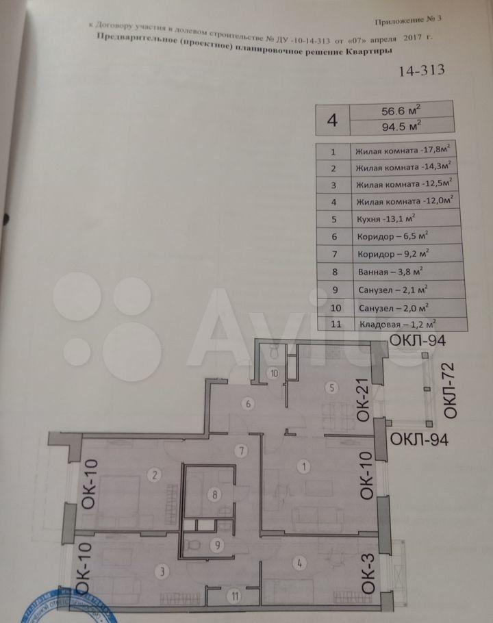 Продажа четырёхкомнатной квартиры деревня Сабурово, цена 12200000 рублей, 2021 год объявление №692061 на megabaz.ru