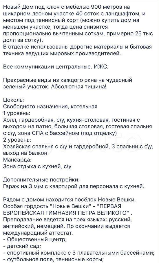 Продажа дома поселок Вешки, Вёшинская улица, цена 130000000 рублей, 2021 год объявление №684420 на megabaz.ru