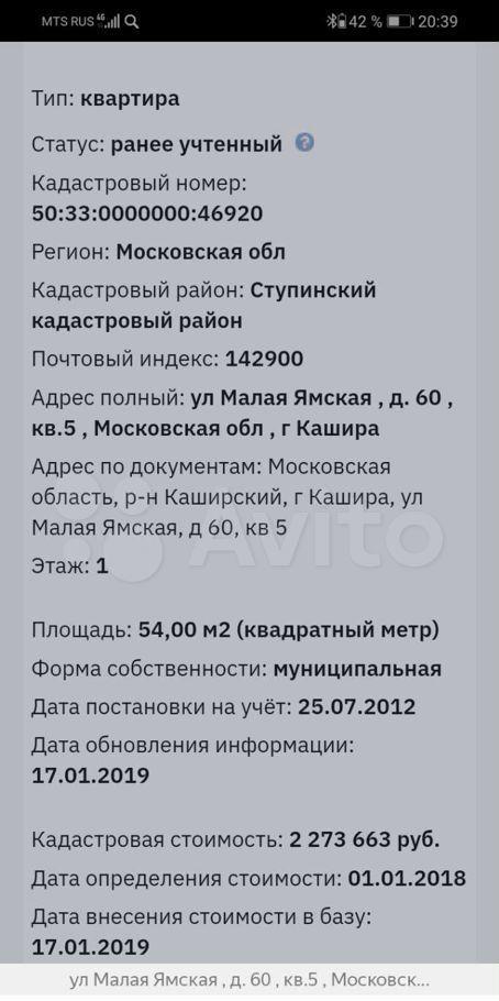 Продажа трёхкомнатной квартиры Кашира, Малая Ямская улица 60, цена 1000000 рублей, 2021 год объявление №706036 на megabaz.ru