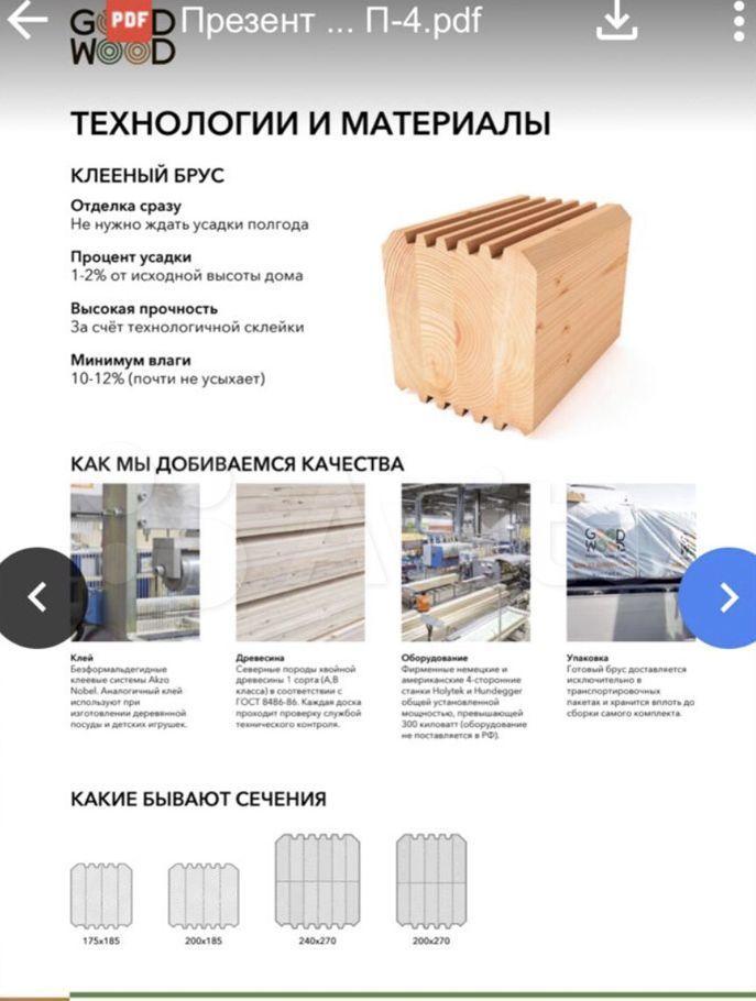 Продажа дома деревня Соколово, цена 2000000 рублей, 2021 год объявление №703474 на megabaz.ru