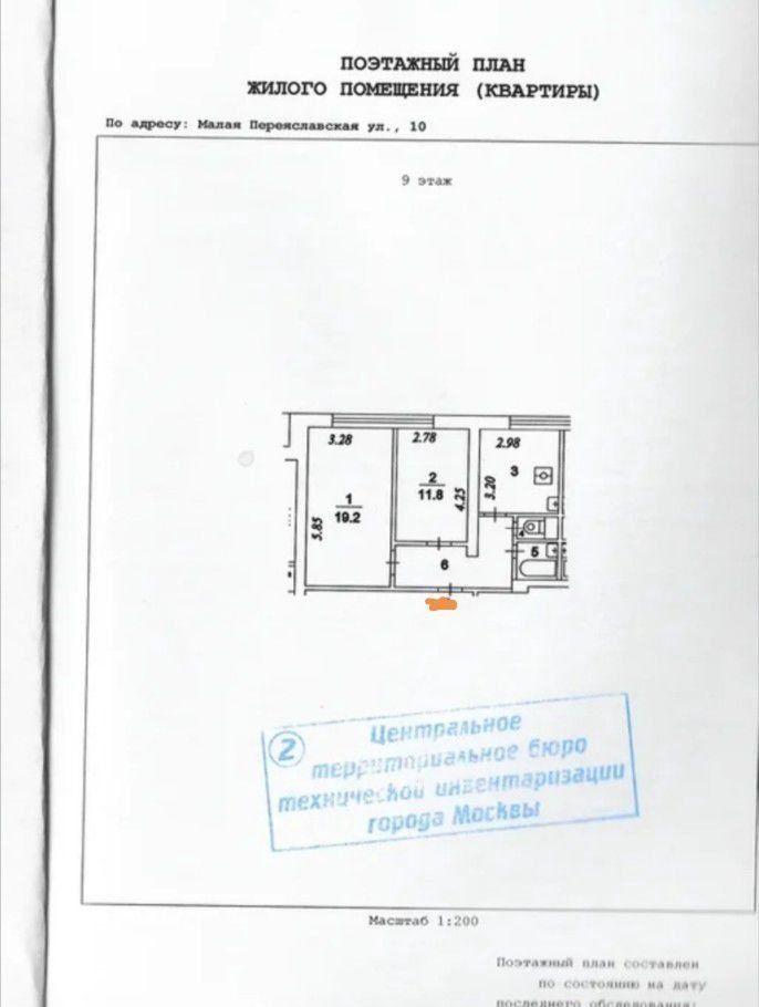 Продажа двухкомнатной квартиры Москва, метро Рижская, Малая Переяславская улица 10, цена 11400000 рублей, 2020 год объявление №394246 на megabaz.ru