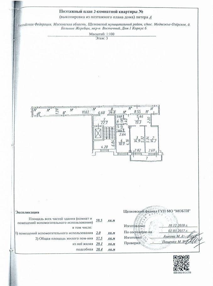 Продажа двухкомнатной квартиры деревня Большие Жеребцы, цена 3350000 рублей, 2021 год объявление №369922 на megabaz.ru