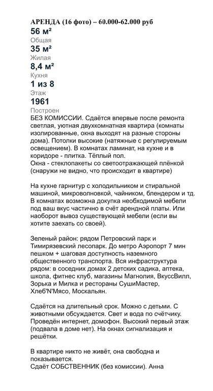 Аренда двухкомнатной квартиры Москва, метро Аэропорт, Планетная улица 43, цена 60000 рублей, 2020 год объявление №1070873 на megabaz.ru