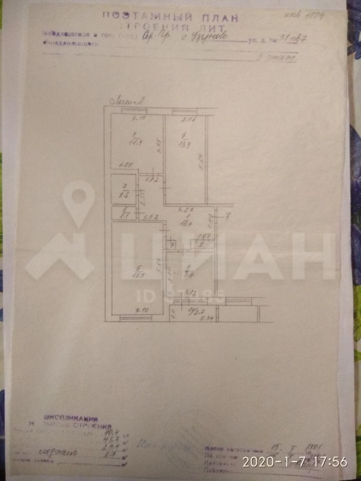 Продажа трёхкомнатной квартиры село Узуново, цена 2100000 рублей, 2020 год объявление №457600 на megabaz.ru
